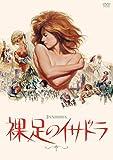 裸足のイサドラ(スペシャル・プライス)[DVD]