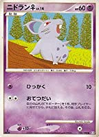 ニドラン♀ LV.14 ポケモンカードゲーム 時の果ての絆収録カード Pt2-036
