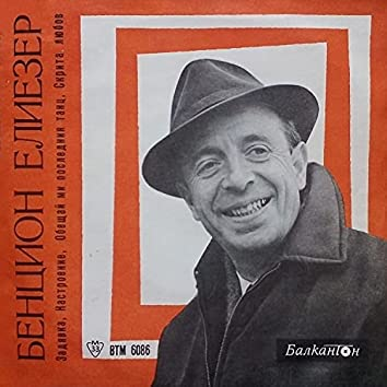 Забавна и танцова музика от Бенцион Елиезер