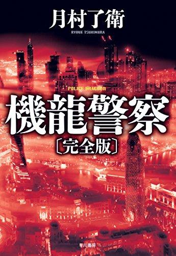 機龍警察〔完全版〕 (ハヤカワ・ミステリワールド)
