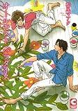 オールモスト・パラダイス (ショコラコミックス)