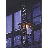 イシバシ・レシピ 2 [DVD]
