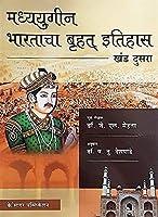 Madhyayugin Bharatacha Bruhat Itihaas - Khand 2