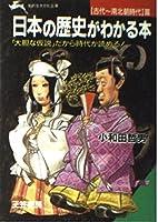 日本の歴史がわかる本〈古代~南北朝時代篇〉 (知的生きかた文庫)