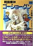 戦国魔神ゴーショーグン (アニメージュ文庫 N- 2)