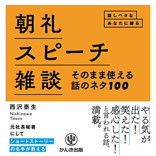 『朝礼・スピーチ・雑談 そのまま使える話のネタ100』のカバーアート