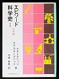 エピソード科学史〈1〉化学編 (1971年) (現代教養文庫)