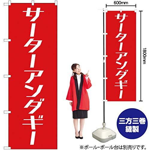 のぼり旗 サーターアンダギー AKB-175(三巻縫製 補強済み)