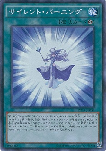 遊戯王カード DP17-JP004 サイレント・バーニング スーパーレア 遊戯王デュエルモンスターズ [-王の記憶編-]
