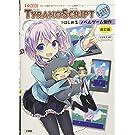 TYRANOSCRIPTではじめるノベルゲーム制作 (I・O BOOKS)