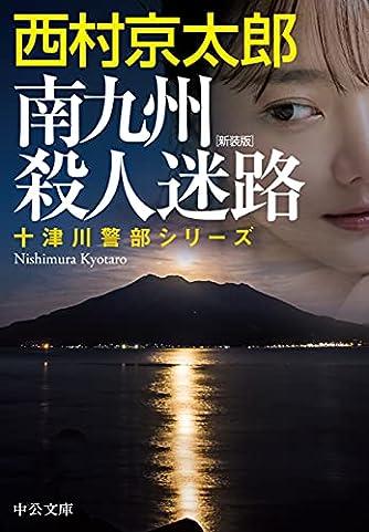 南九州殺人迷路-新装版 (中公文庫 に 7-69 十津川警部シリーズ)