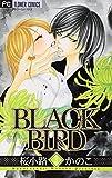 BLACK BIRD (3) (Betsucomiフラワーコミックス)