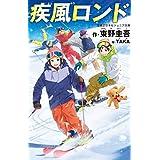 疾風ロンド (実業之日本社ジュニア文庫)