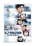 ヒノマルソウル~舞台裏の英雄たち~ 通常版 DVD[DVD]