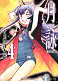 月詠 ~MOON PHASE~ 【新装版】 4巻 (ガムコミックスプラス)