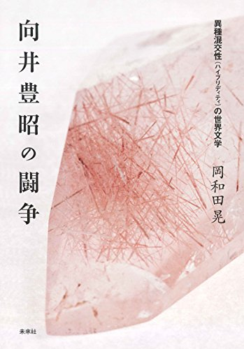 向井豊昭の闘争: 異種混交性(ハイブリディティ)の世界文学
