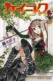 ケイコク。 3―世界を壊す恋 (プリンセスコミックス)