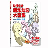 动漫设计超炫动态大图集 多彩人物篇(附光盘)