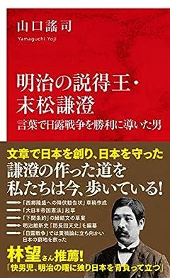 明治の説得王・末松謙澄 言葉で日露戦争を勝利に導いた男 (インターナショナル新書)