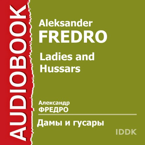 Ladies and Hussars [Russian Edition] audiobook cover art
