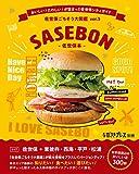 SASEBON (佐世保ごちそう大図鑑ver.5)