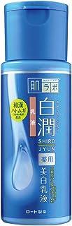 【医薬部外品】肌ラボ 白潤 薬用美白乳液 高純度アルブチン×ビタミンC×和漢ハトムギエキス配合 140mL
