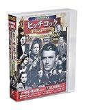 ヒッチコック スペシャルコレクション DVD10枚組 (ケース付)セット