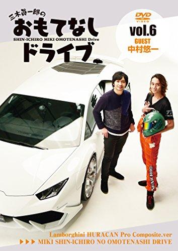 三木眞一郎のおもてなしドライブVol.6 中村悠一 [DVD]