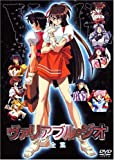 ヴァリアブル・ジオ[DVD]