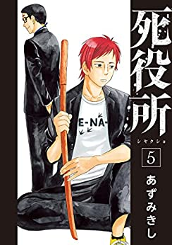 [あずみ きし]の死役所 5巻: バンチコミックス