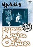 日本春歌考[DVD]