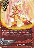 フューチャーカードバディファイト シャインエナジー D-SD01/0012 爆熱太陽竜