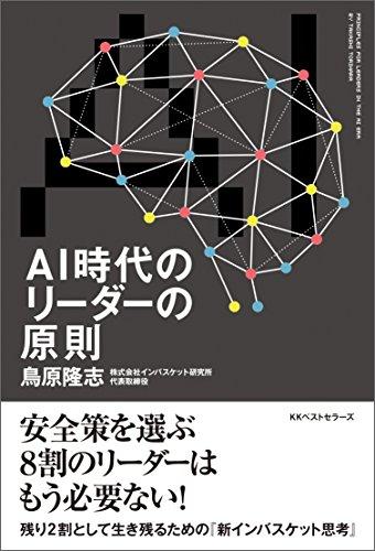 AI時代のリーダーの原則 (ワニの本)