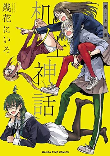 机ノ上神話 (まんがタイムコミックス)