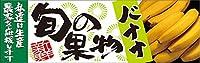 バナナ パネル No.21227(受注生産)
