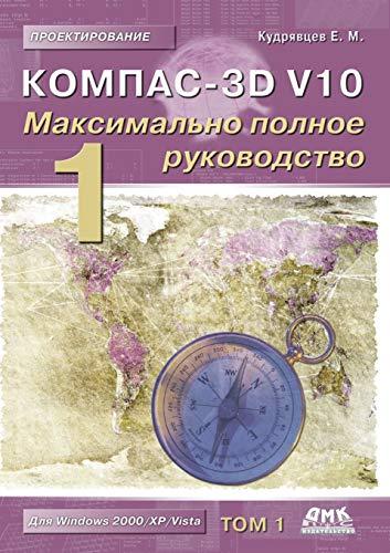 Kompas-3D V10. The most complete guide. In 2 vols. Volume 1