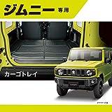 カーメイト CARMATE スズキ 新型 ジムニー JB64 JB74 専用設計 防水加工 ラゲッジマット トランクマット カーゴトレイ IA810