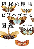 神秘の昆虫 ビワハゴロモ図鑑