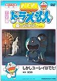 TV版 NEW ドラえもん 夏のおはなし 2008[DVD]