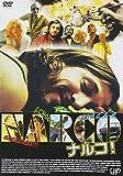 ナルコ! [DVD]