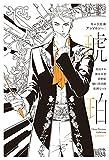 【分冊版】キャラ文庫アンソロジーI 琥珀 [DEADLOCK]番外編
