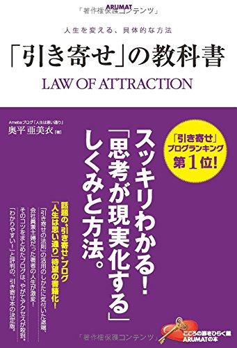 「引き寄せ」の教科書: スッキリわかる!「思考が現実化する」しくみと方法の詳細を見る