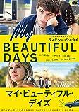マイ・ビューティフル・デイズ[DVD]