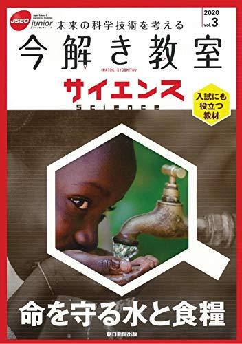 【今解き教室サイエンス】JSECジュニア 2020 Vol.3『命を守る水と食糧』の詳細を見る