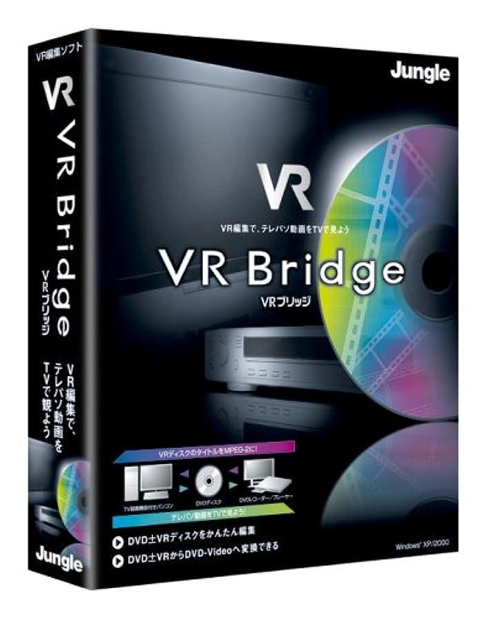 論争的消費者可塑性VR Bridge キャンペーン版