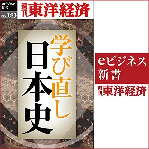 『学び直し日本史(週刊東洋経済eビジネス新書No.183)』のカバーアート