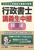 行政書士 講義生中継 民法 第4版