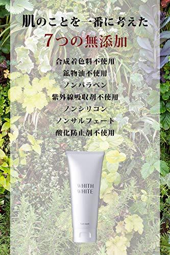 WHITHWHITE(フィスホワイト)『洗顔フォーム』