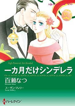 [百瀬 なつ, スーザン・マレリー]の一カ月だけシンデレラ (ハーレクインコミックス)