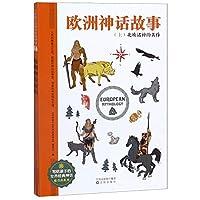 欧洲神话故事(全2册) 世界经典神话插图典藏本 小学生课外读物 无障碍阅读 儿童读物7-10岁